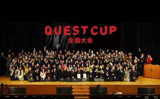 クエストカップ全国大会