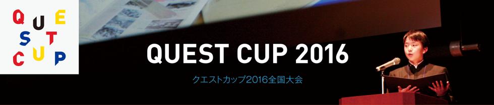 QuestCup2016