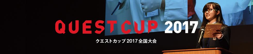 QuestCup2017