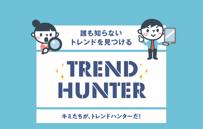trendhunter logo