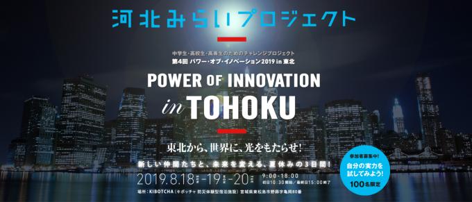 【中高生・高専生募集!】2019年8月18日-20日、「河北みらいプロジェクト」で「第4回パワー・オブ・イノベーション 2019 in 東北」を開催します!
