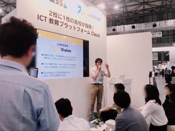 教育ITソリューションEXPO Classiブースにて、チーフエバンジェリスト・松本が探究学習プログラムについてセミナーいたしました!