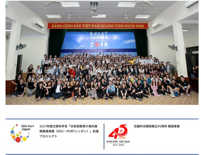 2019年度文部科学省「日本型教育の海外展開推進事業(EDU-Portニッポン)」 応援プロジェクトに、2017年に続いて教育と探求社のベトナムでの教育事業が 採択されました。
