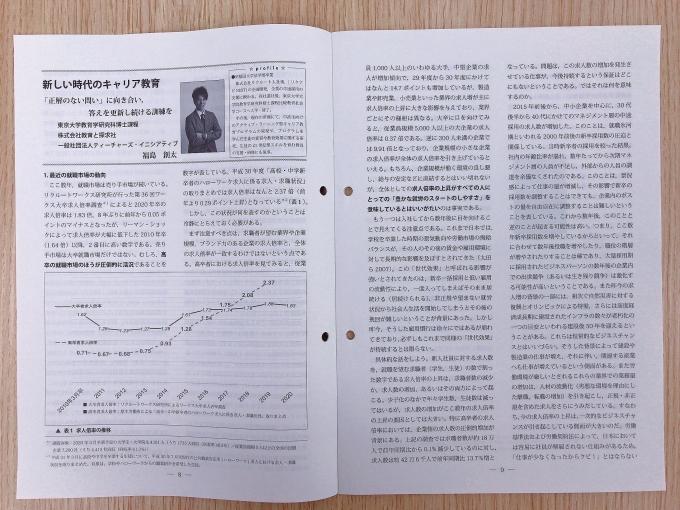 【メディア掲載】開発部マネージャー 福島 創太 が「じっきょう 商業教育資料 No.112」に記事を寄稿しました
