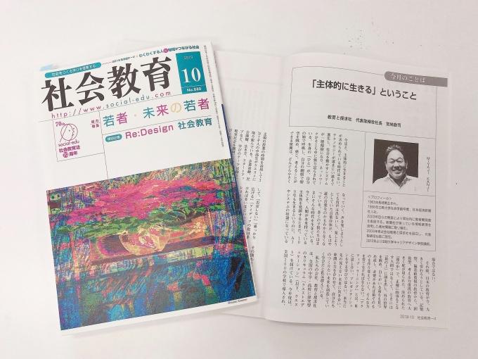 【メディア掲載】学術総合情報誌「社会教育」に代表取締役社長 宮地のコラムが掲載されました