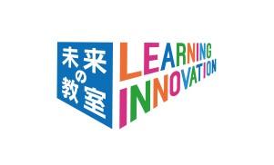 経済産業省「未来の教室」