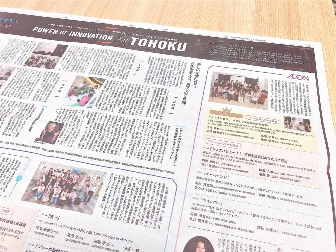 【メディア掲載】河北新報に「第4回 パワー・オブ・イノベーション2019 in 東北(東北POI)」のレポート記事が掲載されました