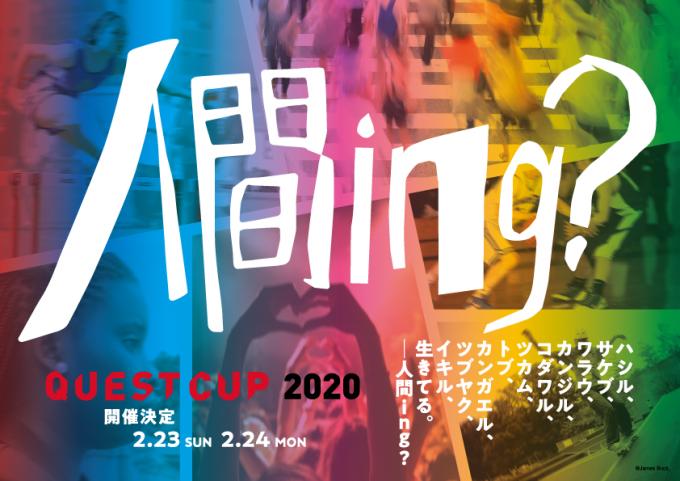 【プレスリリース】過去最大規模!全国3万5,000人の小中高生の探究学習の祭典「クエストカップ全国大会2020」開催決定!