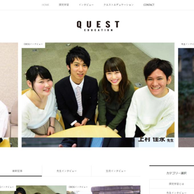 探究学習についての新サイト、クエストサイトをオープンしました。