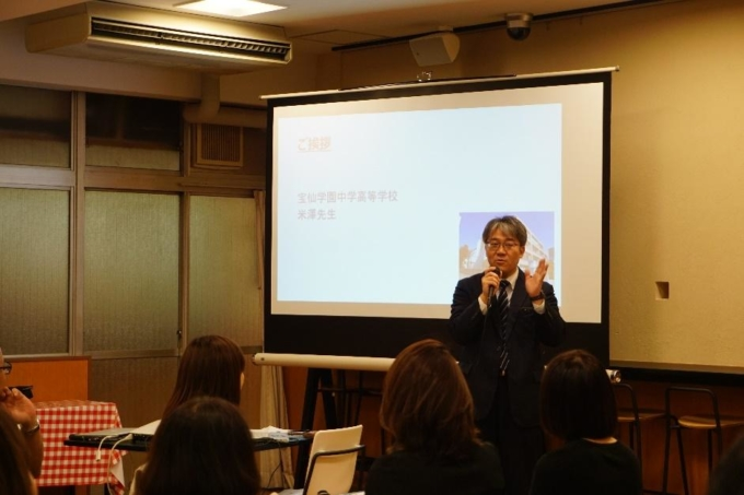 宝仙学園中学校・高等学校 米澤 貴史先生 からご挨拶