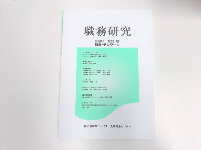 経団連事業サービス発行の「職務研究」に、弊社のテレワークの取り組みが掲載されました