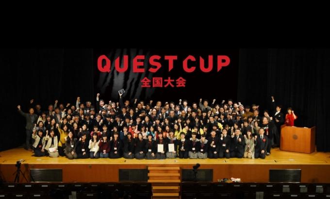 【プレスリリース】日本最大規模のアクティブ・ラーニング型学習発表会 「クエストカップ2020 全国大会」 史上初、3,400作品以上のエントリーから出場チームが決定!