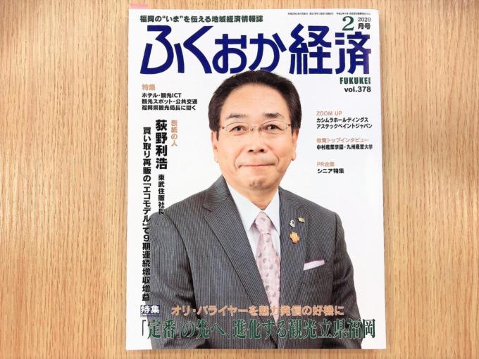 【メディア掲載】「ふくおか経済」に、福岡営業所所長・福本由美子インタビュー記事が掲載されました。