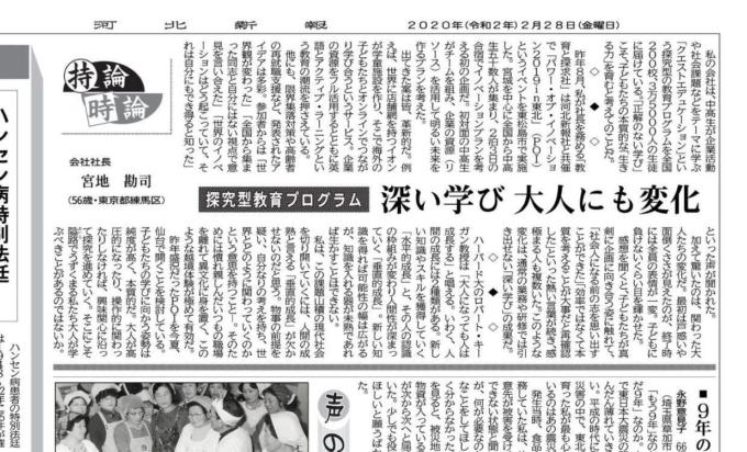 【メディア掲載】河北新報に、代表取締役社長・宮地勘司のコラムが掲載されました。
