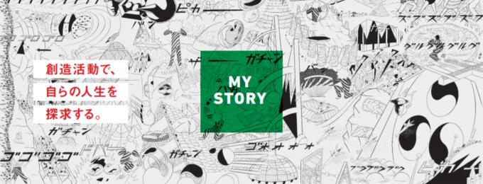 [プレスリリース]休校期間でも生徒の探求の学びをとめないために。自らの人生を探求する探究学習プログラム「マイストーリー」に、生徒が一人でも取り組める「個人ワーク版」の追加提供を開始。(5/18より)