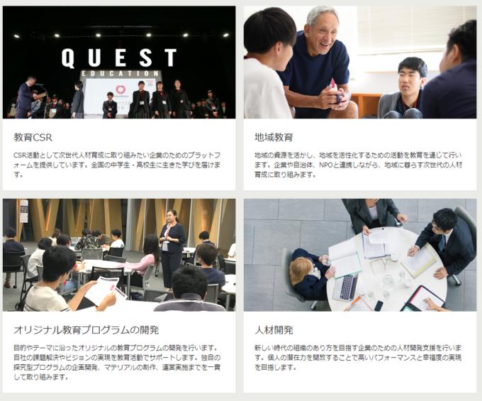 教育と探求社のコーポレートサイト、「事業概要」が新しくなりました。