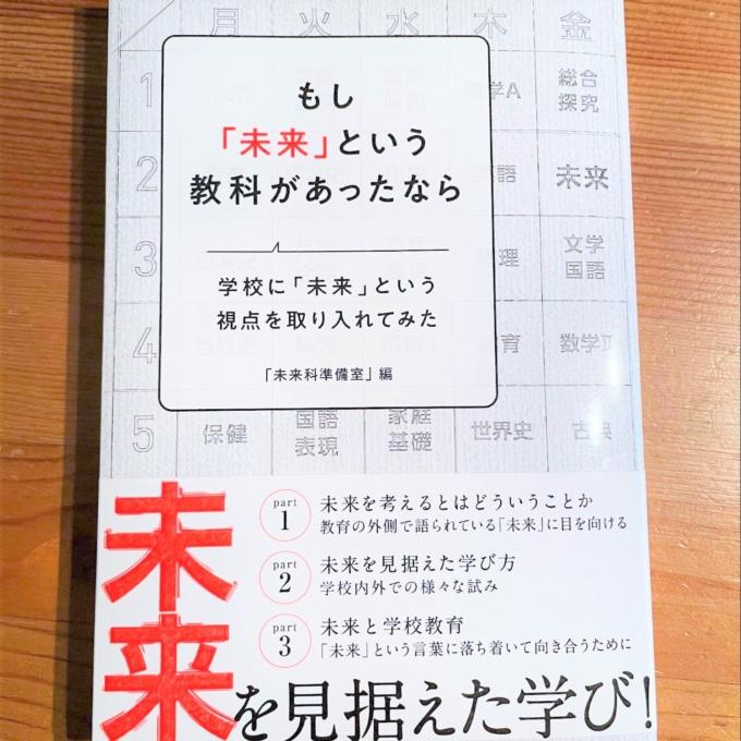 【メディア掲載】書籍「もし「未来」という教科があったなら」に、クエストエデュケーションが掲載されました。