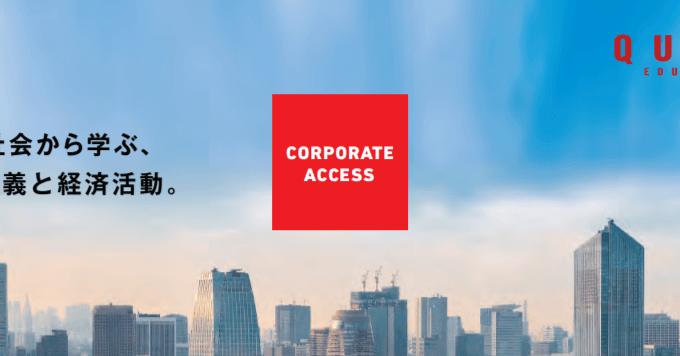 クエストエデュケーション「コーポレートアクセス」参画企業12社によるキックオフを行いました。