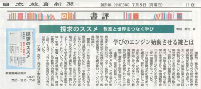 【メディア掲載】書籍「探求のススメ」書評が日本教育新聞に掲載されました。