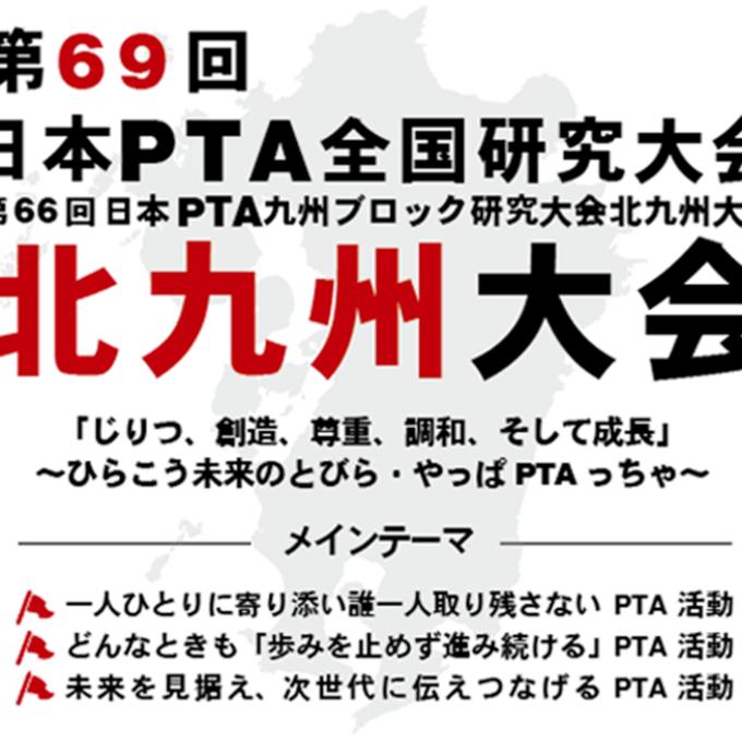 【イベント登壇】第69回日本PTA全国研究大会に、弊社代表取締役社長・宮地が登壇します。